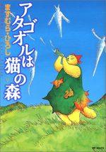 Atagoul 9 Manga