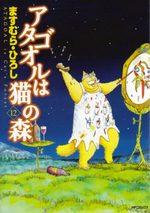 Atagoul 12 Manga