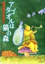 Atagoul 14 Manga