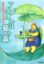 Atagoul 13 Manga