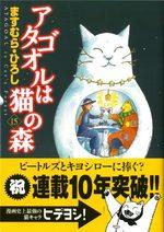 Atagoul 15 Manga