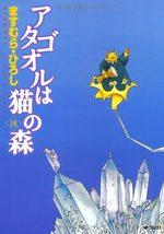 Atagoul 18 Manga