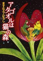 Atagoul 17 Manga
