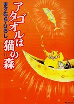 Atagoul 11 Manga