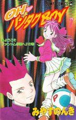 Oh Pantaku boy 1 Manga