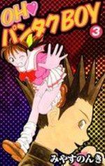 Oh Pantaku boy 3 Manga