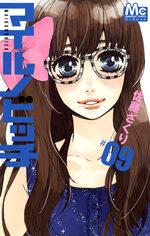 Mairunovich 9 Manga