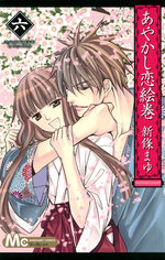 Ayakashi Koi Emaki - Le Manuscrit des Illusions 6 Manga