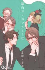 Brainstorm' Seduction 3 Manga