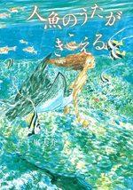 Ningyo no uta ga kikoeru 1 Artbook