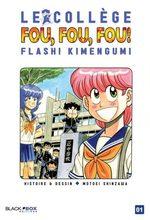 Le Collège Fou, Fou, Fou ! - Flash ! Kimengumi T.1 Manga