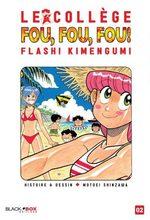Le Collège Fou, Fou, Fou ! - Flash ! Kimengumi 2 Manga