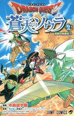 Dragon Quest - Souten no Soura 2 Manga