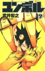 Jumbor 7 Manga