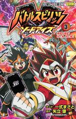 Battle Spirits - Sword Eyes 3 Manga