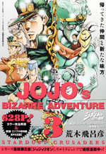Jojo's Bizarre Adventure 6