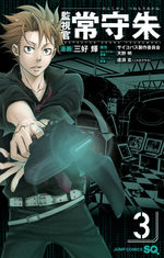 Psycho-pass, Inspecteur Akane Tsunemori 3 Manga