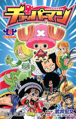 Chopperman 4 Manga