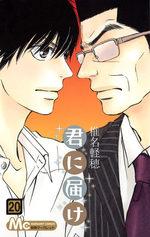 Sawako 20 Manga
