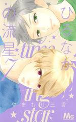 Daytime Shooting Star 7 Manga