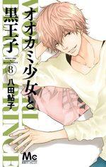Wolf girl and black prince 8 Manga