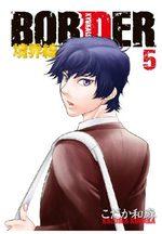 Border 5 Manga