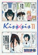Kissxsis 11 Manga