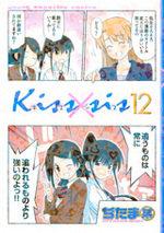 Kissxsis 12 Manga