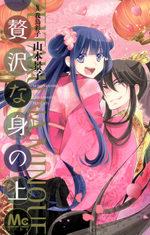 Zeitaku na mi no ue 1 Manga