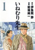 Inemuri sensei 1 Manga