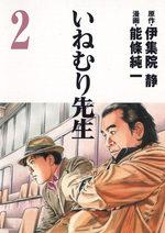 Inemuri sensei 2 Manga