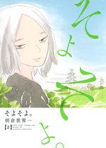 Soyo soyo. 2 Manga