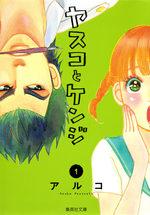 Yasuko to Kenji 1 Manga