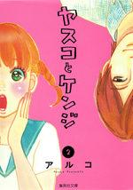 Yasuko to Kenji 2 Manga