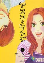 Yasuko to Kenji 3 Manga