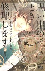 Omoide no toki shûrishimasu 1 Manga