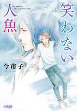 Warawanai ningyo 1 Manga