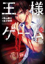 King's Game - Extreme 2 Manga