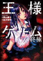 King's Game - Extreme 3 Manga