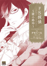 Sadistic Detective 1 Manga