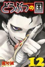 Animal Kingdom 12 Manga