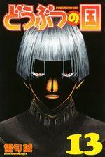 Animal Kingdom 13 Manga