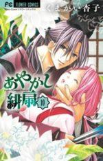 Scarlet Fan 10 Manga
