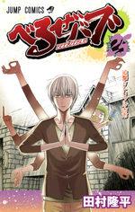 Beelzebub 25 Manga