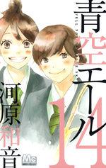 Aozora Yell 14 Manga