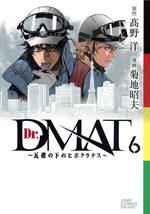 couverture, jaquette Dr. DMAT 6