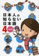 Les Japonais ne savent pas parler le japonais 4 Manga