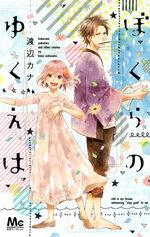 Bokura no yukue wa 1 Manga