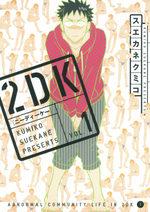 2DK 1 Manga