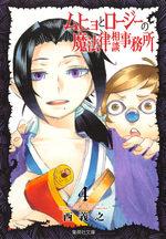 couverture, jaquette Muhyo et Rôji Bunko 4